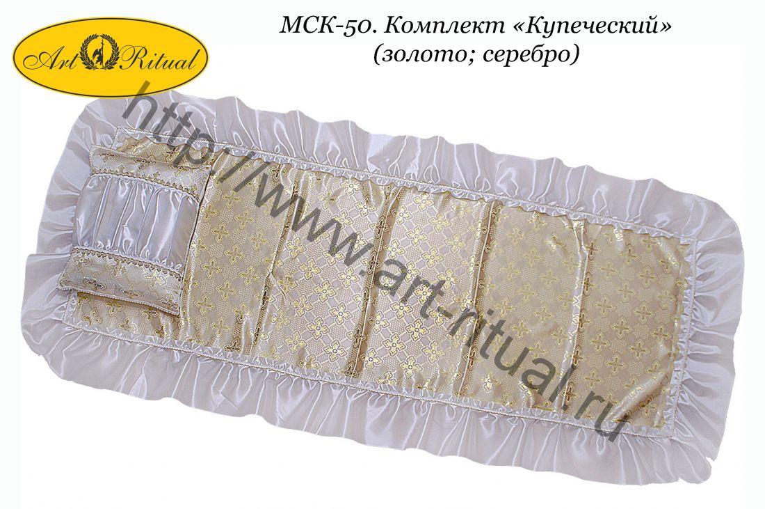 МСК-50. Комплект «Купеческий» (золото; серебро)