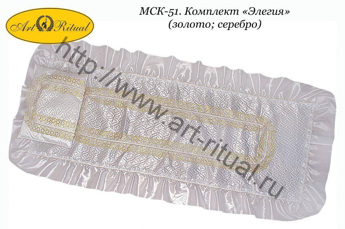 МСК-51. Комплект «Элегия» (золото; серебро)