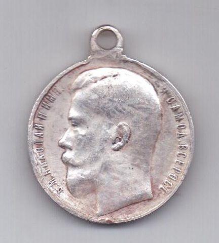 Медаль за храбрость 4 степень