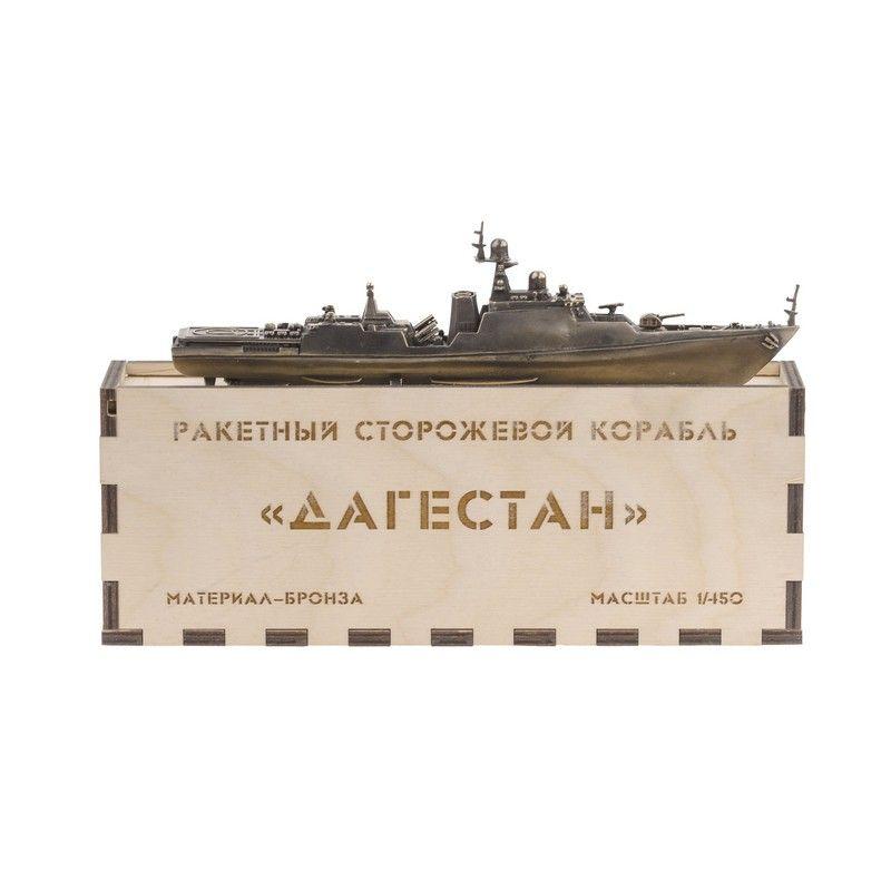 "Корабль ""Дагестан"" 1/450"