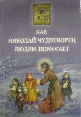 Как Николай Чудотворец людям помогает