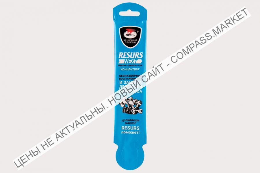 RESURS Next безразборное восстановление двигателя 75г