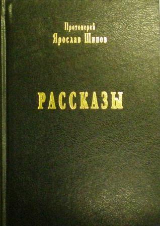 Рассказы. Православная книга для души