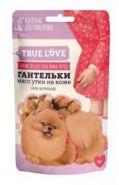 TRUE LOVE :ГАНТЕЛЬКИ мясо утки на коже 50 гр х 30 шт