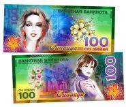 ЗИНАИДА - 100 РУБЛЕЙ ИМЕННАЯ БАНКНОТА (металлизированная)