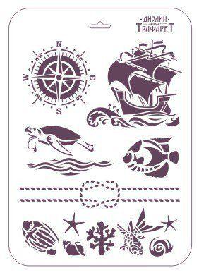 Трафарет прямоугольный Океан, ТМ-10, 22x31 см
