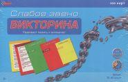 """Викторина Carpe Diem """"Слабое звено"""", 100 карточек (арт. И-1134)"""