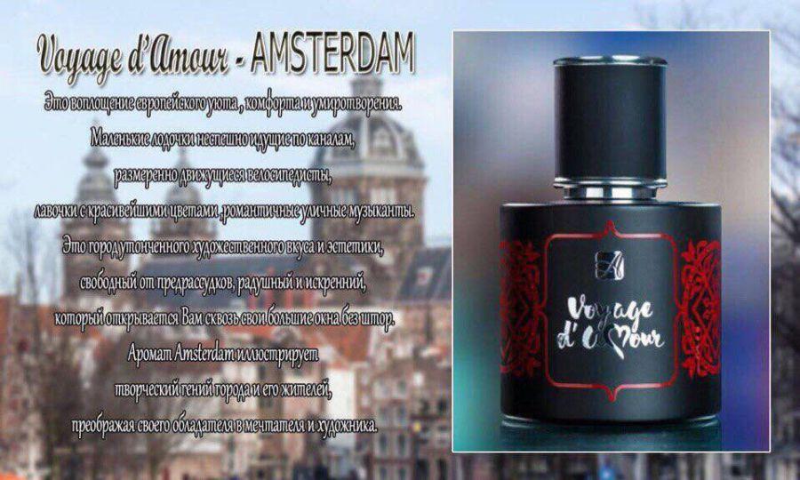 """лот: 352 Amsterdam """"Элегантный"""" ДЛЯ НЕГО. 50 ML"""