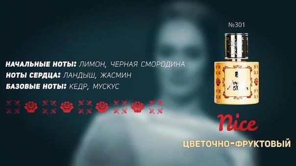 """лот: 301 Nice """"Свободный"""" ДЛЯ НЕЁ. 50 ML"""