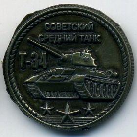 """Жетон """"Оружие Победы"""" Т-34"""