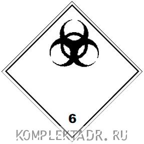 Класс 6.2 Инфекционные вещества (наклейка)