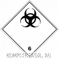 Класс 6.2 Инфекционные вещества (наклейка) 300x300 мм