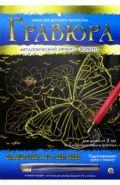 "Гравюра А4 ""Золото. Бабочка в лилии"" (арт. Г-9374)"