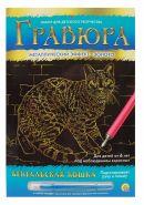 """Гравюра """"Золото. Бенгальская кошка"""", А4 (арт. Г-6107)"""
