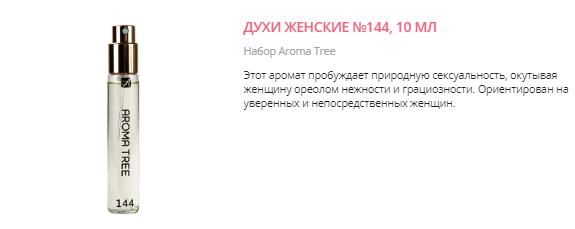 ДУХИ ЖЕНСКИЕ №144, 10 МЛ (3 группа)