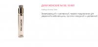 ДУХИ ЖЕНСКИЕ №130, 10 МЛ (2 группа)