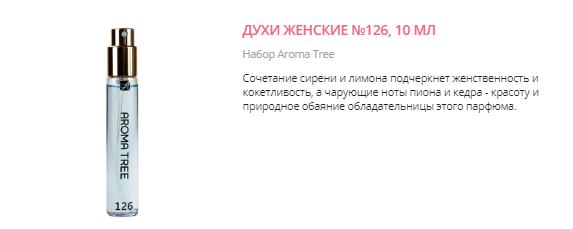 ДУХИ ЖЕНСКИЕ №126, 10 МЛ (2 группа)