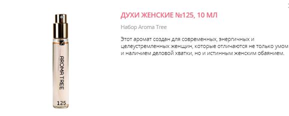 ДУХИ ЖЕНСКИЕ №125, 10 МЛ (2 группа)