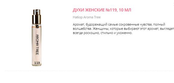 ДУХИ ЖЕНСКИЕ №119, 10 МЛ (2 группа)