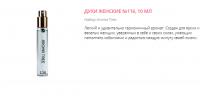 ДУХИ ЖЕНСКИЕ №116, 10 МЛ (2 группа)