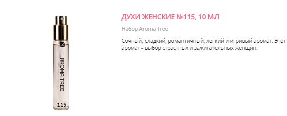 ДУХИ ЖЕНСКИЕ №115, 10 МЛ (1 группа)