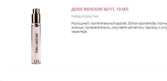 ДУХИ ЖЕНСКИЕ №111, 10 МЛ (1 группа)