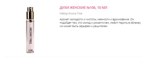 ДУХИ ЖЕНСКИЕ №106, 10 МЛ (1 группа)