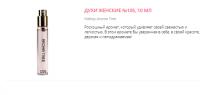 ДУХИ ЖЕНСКИЕ №105, 10 МЛ (1 группа)