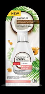 Сливки для снятия макияжа серии «Народные рецепты» кокосовые 170 мл