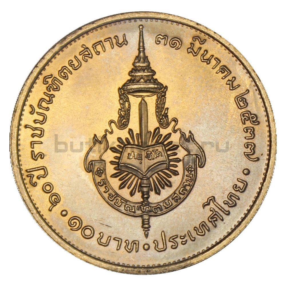 10 бат 1994 Таиланд 60 лет Королевскому институту Таиланда