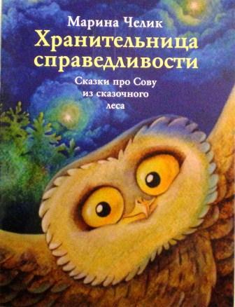 Хранительница справедливости. Сказки про Сову из сказочного леса. Православная литература для детей