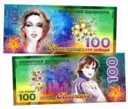 КРИСТИНА - 100 РУБЛЕЙ ИМЕННАЯ БАНКНОТА (металлизированная)