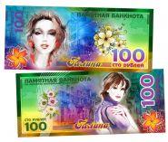 ПОЛИНА - 100 РУБЛЕЙ ИМЕННАЯ БАНКНОТА (металлизированная)