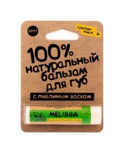 100% натуральный бальзам для губ с пчелиным воском «MELISSA» 5 гр защита от солнца SPF7