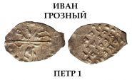 АКЦИЯ !!! Чешуя: ИВАН ГРОЗНЫЙ + ПЕТР 1 (серебро)