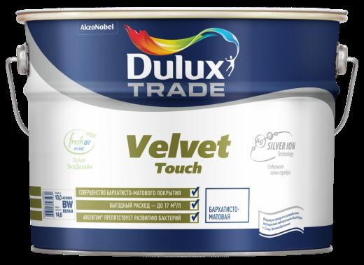 Dulux Velvet Touch глубоко матовая краска для стен и потолков с ионами серебра