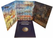 Альбом-планшет для 10-руб Биметаллических монет России АМ на 2 двора