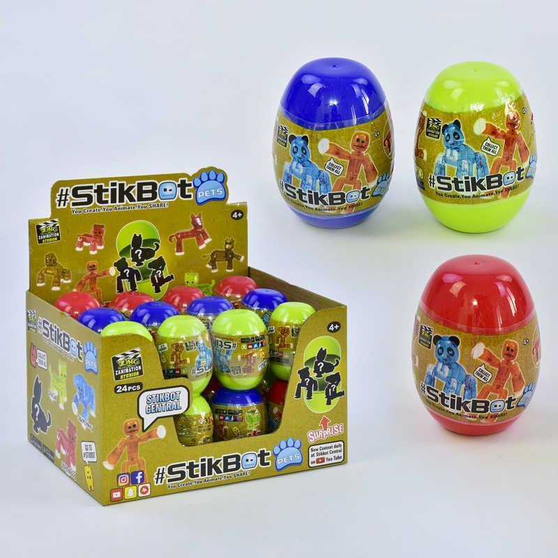 Stikbot Pets яйцо-сюрприз