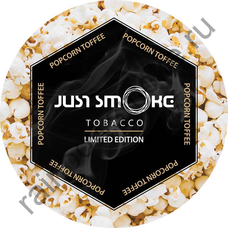 Just Smoke 100 гр - Popcorn Toffee (Карамельный попкорн)