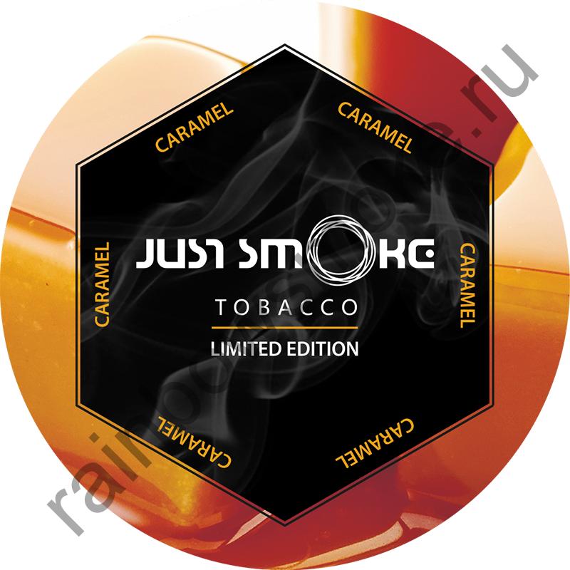 Just Smoke 100 гр - Caramel (Карамель)