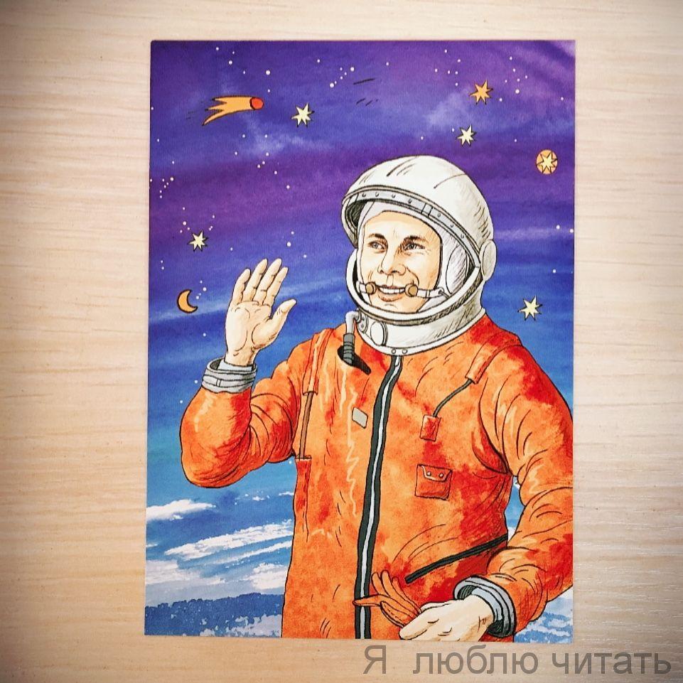 Открытка «Гагарин»