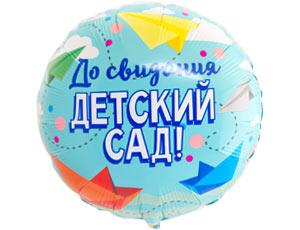 До свидания, детский сад! шар фольгированный с гелием