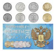 Годовой Набор монет 2017 года. 1, 2, 5 и 10 рублей UNC в альбоме