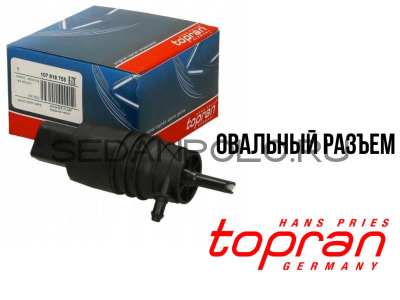 Насос омывателя Topran (Овальный разъем) Volkswagen Polo Sedan